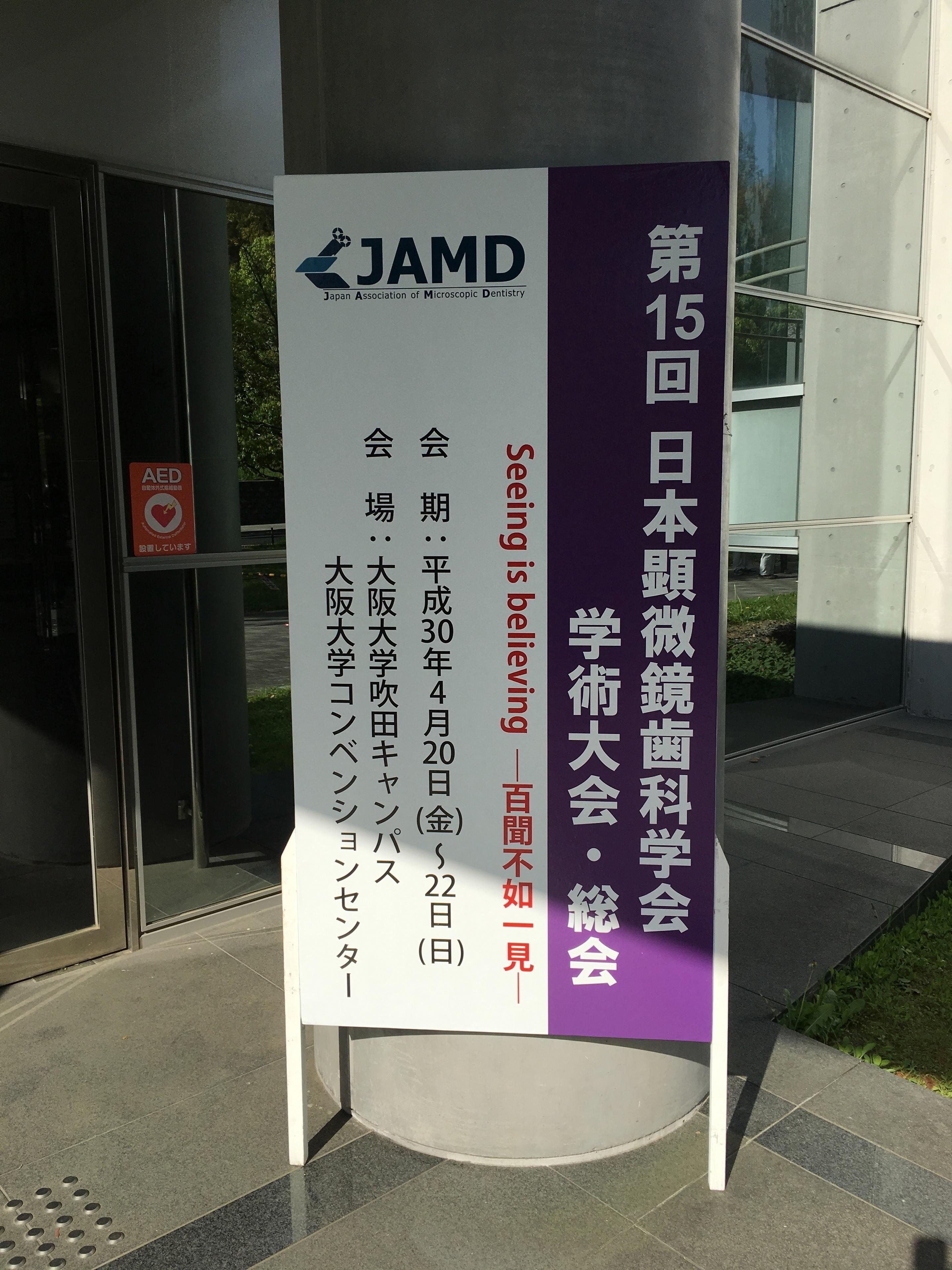 顕微鏡歯科学会大阪